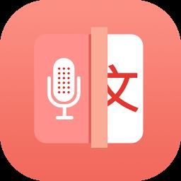 语音录音转文字app
