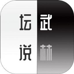 武林坛说 v0.2 安卓版