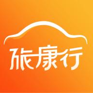 旅康行v1.2.5 最新版