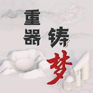 重器铸梦(大科学装置VR简介)v1.2 官方版