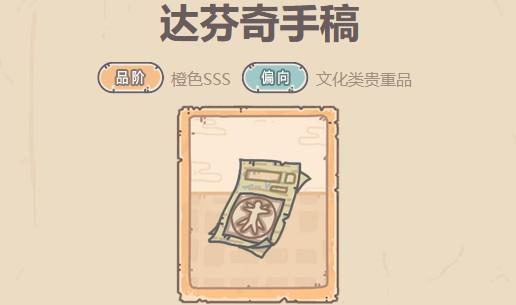 最强蜗牛达芬奇手稿获取攻略 最强蜗牛达芬奇手稿怎么获取