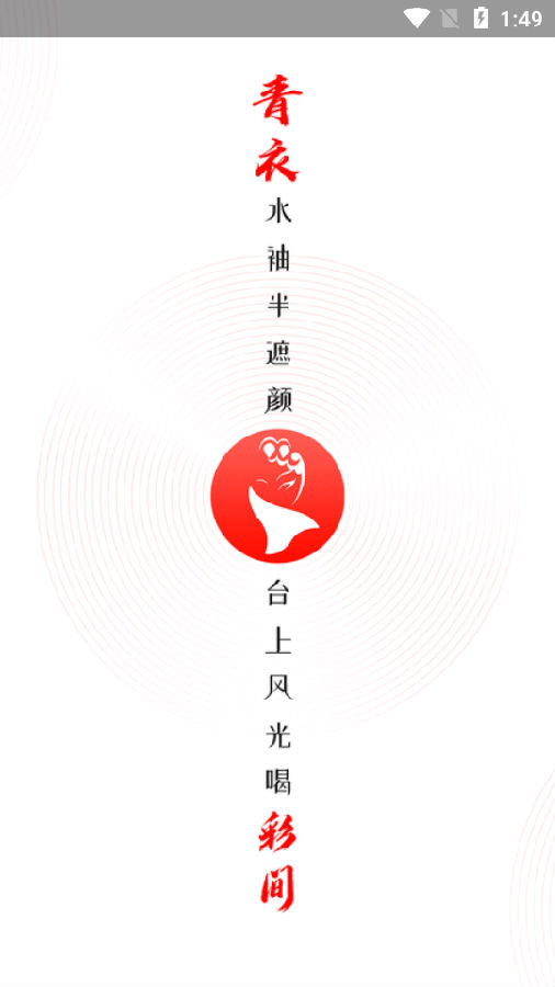 臻唱(潮剧戏曲)