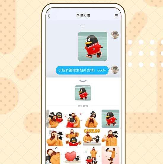 手机QQ最新版下载