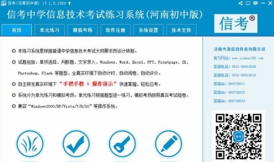 信考中学信息技术考试练习系统河南初中版