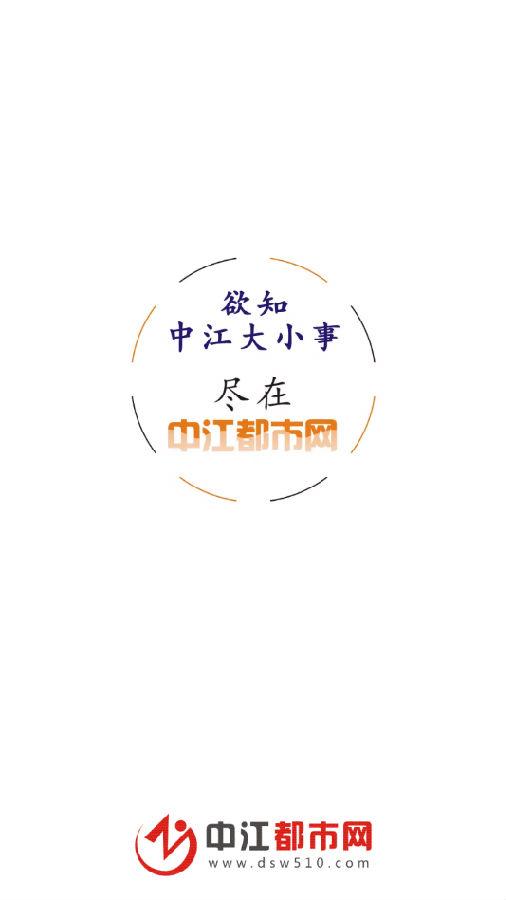 中江都市网app