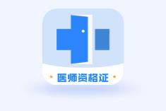 医生资格证学习app
