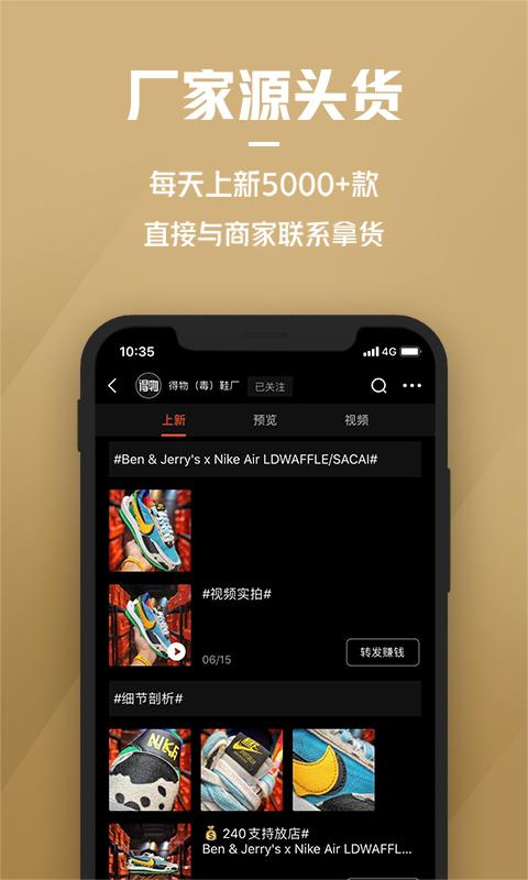 微商源头app
