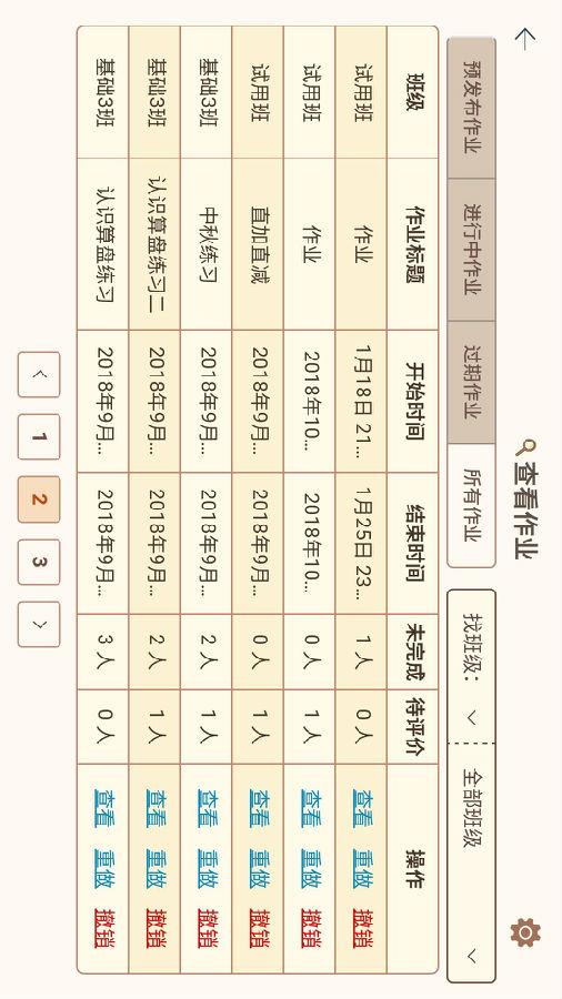 豆苗作业管理app