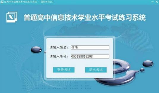 信考中学信息技术考试练习系统青海高中版