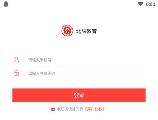 北辰教育教师端app