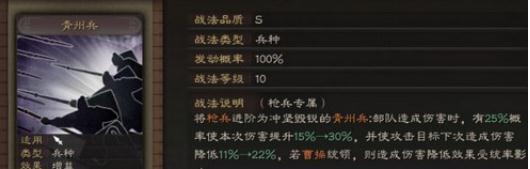 三国志战略版五虎枪怎么玩 五虎枪阵容搭配推荐