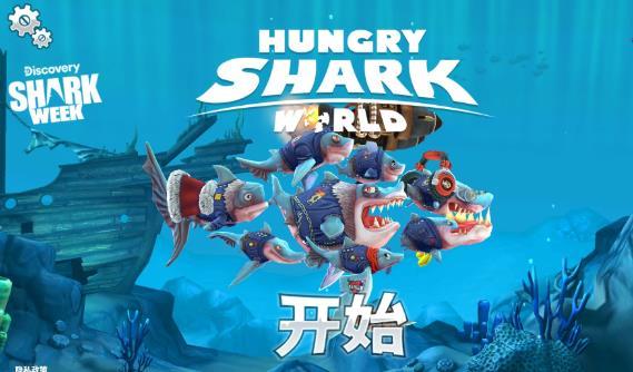 饥饿鲨世界4.0.0最新版