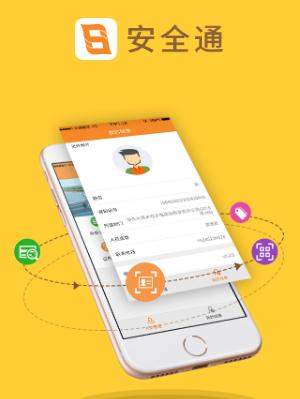 博晟安全通app