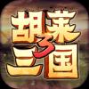 胡莱三国3Tiktok版v10.4.2 newest版