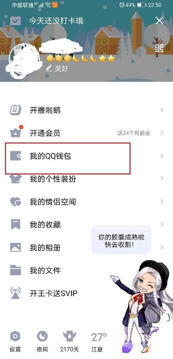 图片[2]-QQ实名认证解除方法-飞享资源网