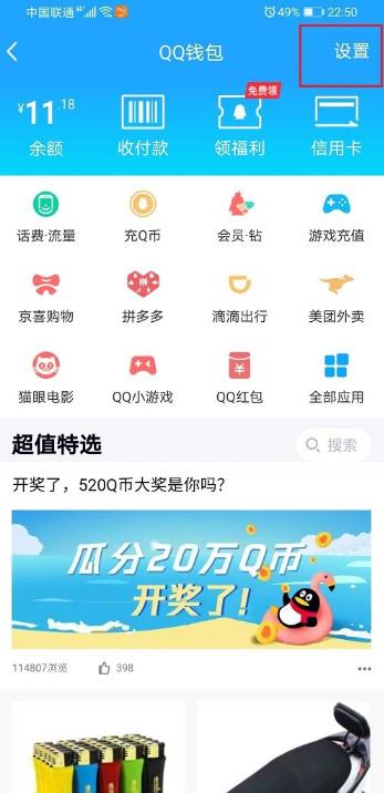 图片[3]-QQ实名认证解除方法-飞享资源网