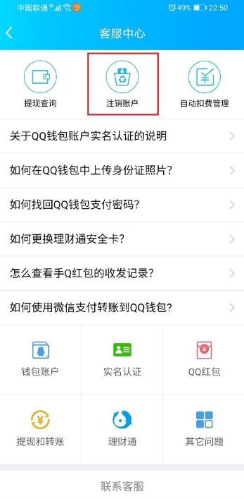 图片[5]-QQ实名认证解除方法-飞享资源网