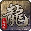 火龙复古1.80手游v1.2.706 正式版
