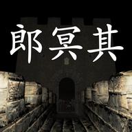 孙美琪疑案郎冥其完整版v1.0.0 手机版