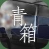 青箱游戏v0.9.2 安卓版
