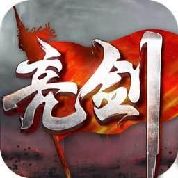 亮剑ol官方正版v1.4.0 最新版