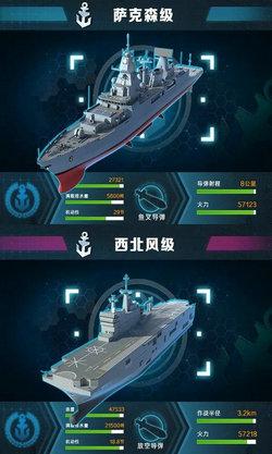 红色战舰Tiktok版