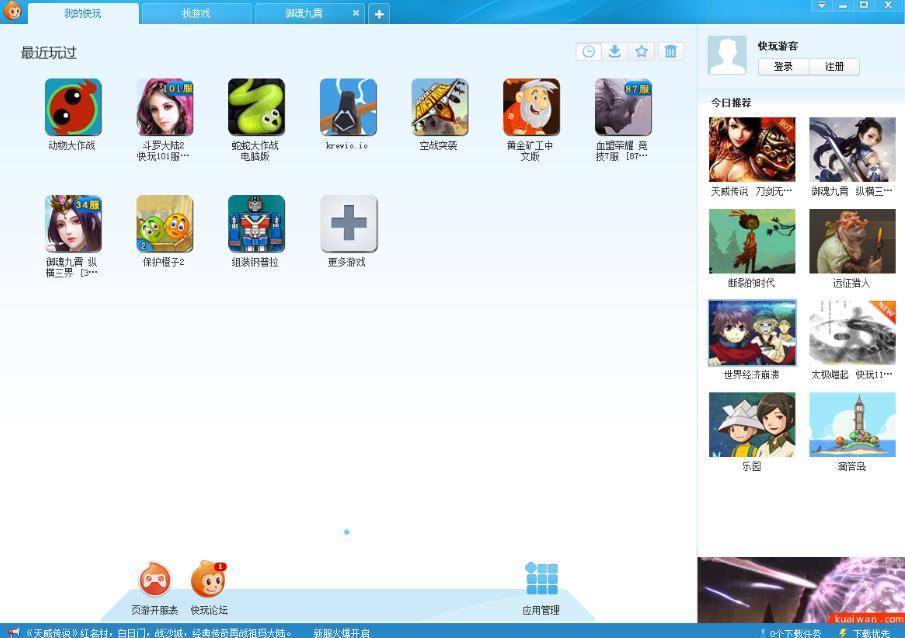 快玩游戏盒最新版v3.6.5.3 官方版
