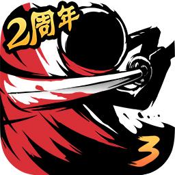 忍者必须死3完整版v1.0.99 最新版