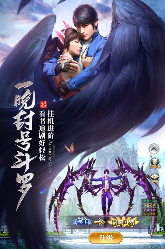 斗罗大陆手游v9.5.0 安卓版