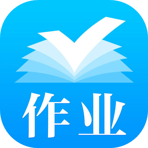 小学作业答案大全appv4.5.1 手机版