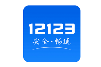 交管12123如何交罚款 交管12123交罚款步骤图