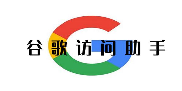 谷歌访问助手