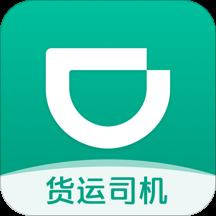 滴滴货运司机版下载v1.1.0 官方版