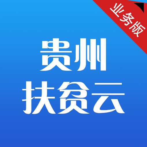 贵州扶贫云业务app最新版v1.0.71 手机版