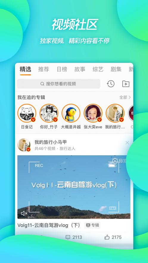 新浪微博iphone/ipad客户端v10.7.0 官方版