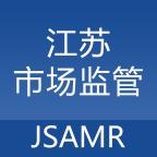 江苏市场监督appv1.5.0 官方版