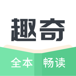 趣奇小说v1.2.2 最新版