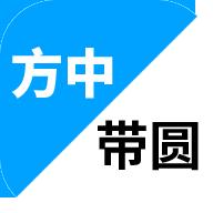 方中带圆appv2.0.4 最新版