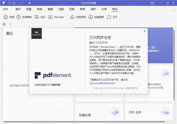 万兴PDF专家(附破解补丁t)v7.4.5.4719 破解版