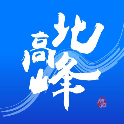 北高峰appv3.0.0 最新版