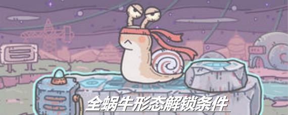 最强蜗牛形态怎么解锁 最强蜗牛全形态解锁条件