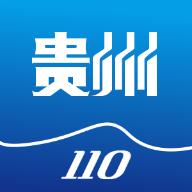 贵州110appv1.0 手机版