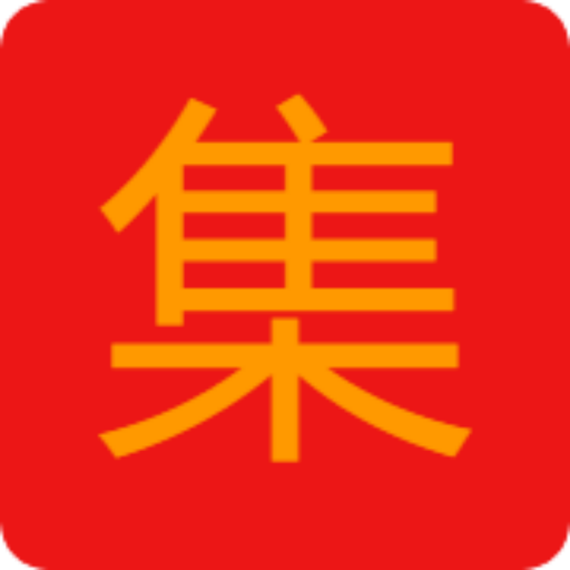 集惠appv7.0.0 最新版