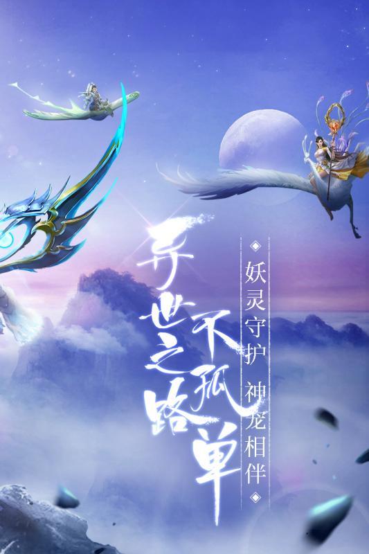 青云诀2手游官方版v1.3.2 安卓版