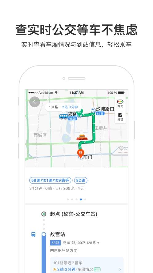 百度地图iPhone版v10.25.5 官方版
