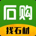 世界石材网app下载-石购appv1.0.1 官方手机版