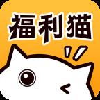 福利猫无限金币版v2.1 会员版