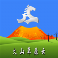 火山草原云v0.0.4 最新版