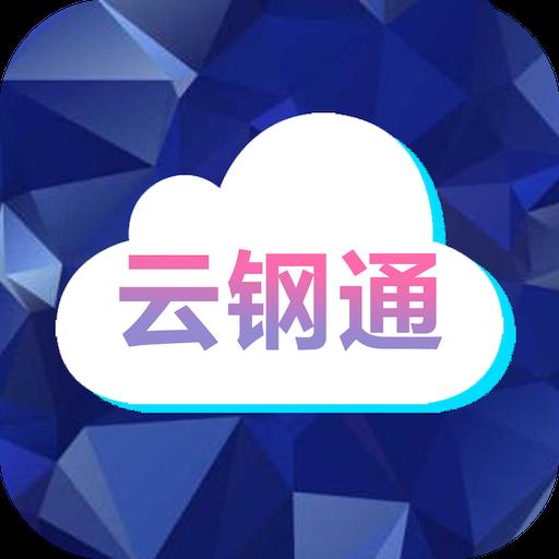 云钢通v90200711.1 官方版