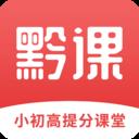 黔课提分app下载-黔课提分v1.0.0 安卓版